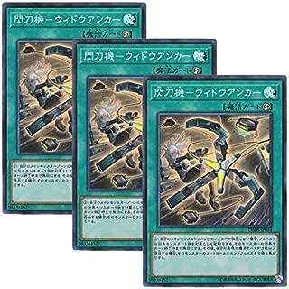 【 3枚セット 】遊戯王 日本語版 DBDS-JP034 閃刀機-ウィドウアンカー (スーパーレア)