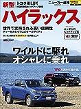 ニューカー速報プラス 第55弾 トヨタ・ハイラックス (CARTOPMOOK)