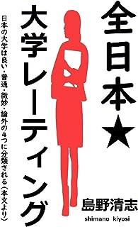 全日本大学レーティング