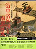 新編 名宝日本の美術〈25〉洛中洛外図と南蛮屏風 (小学館ギャラリー)