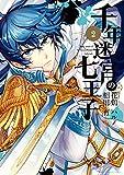 千年迷宮の七王子 Seven prince of the thousand years Labyrinth: 2 (ZERO-SUMコミックス)