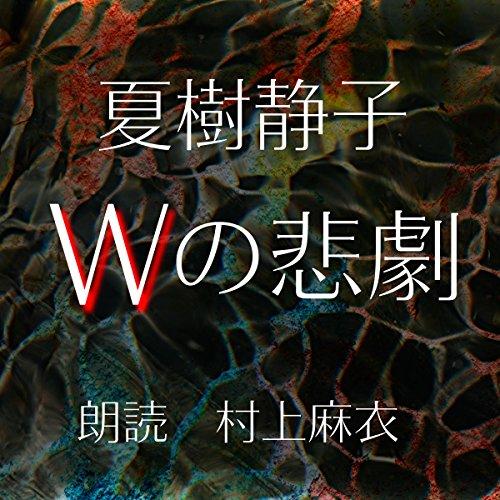 『Wの悲劇』のカバーアート