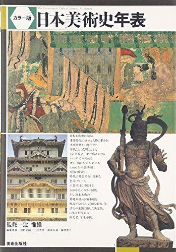 Nihon bijutsushi nenpyo =: The chronological table of Japanese art history (J... (japan import)