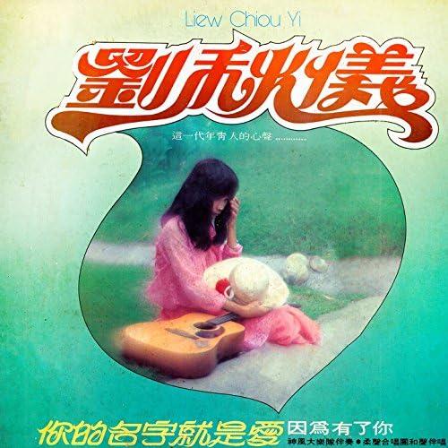 劉秋儀 feat. 神風大樂隊 & 柔聲合唱團