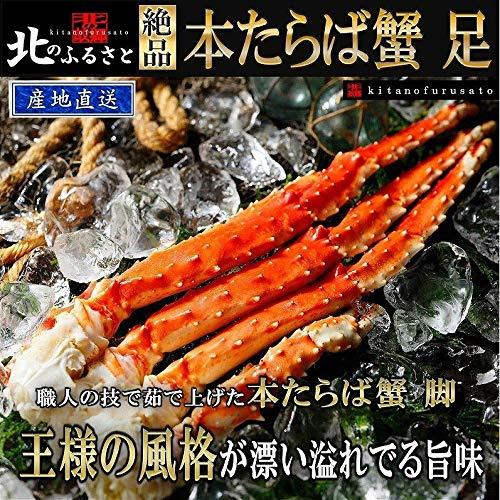 北海道産 タラバガニ足 ボイル【1肩入】2Lサイズ ( 800g前後 ) × 3セット(急速冷凍)【産地直送】 たらば蟹