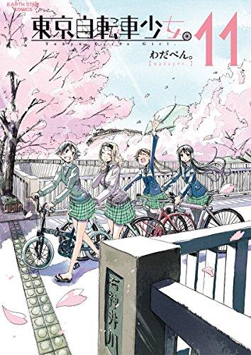 東京自転車少女。(11) (アース・スターコミックス)の詳細を見る