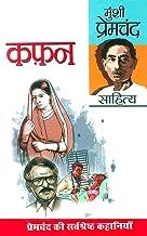Kafan (Hindi Edition)