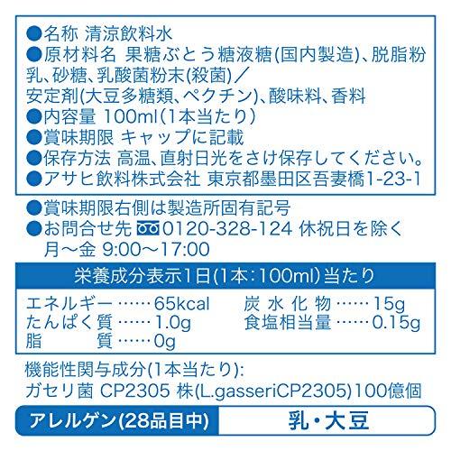 アサヒ飲料「届く強さの乳酸菌」W(ダブル)「プレミアガセリ菌CP2305」100ml×30本機能性表示食品