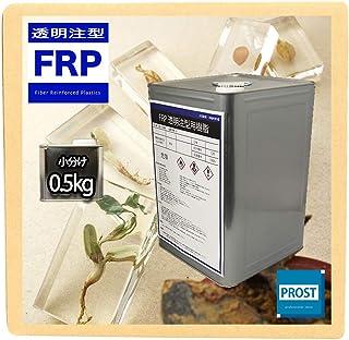 標本/封入/アクセサリー製作に!【FRP 透明 注型用樹脂0.5kg】 小分けでどうぞ!標本/昆虫/花/貝/魚類などの封入やアクセサリー製作、電気部品に最適