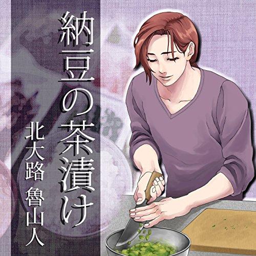 イケメン料理人シリーズ「納豆の茶漬け」 | 北大路 魯山人