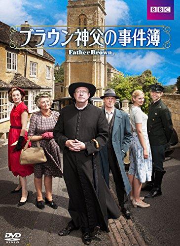 ブラウン神父の事件簿 DVD-BOXI