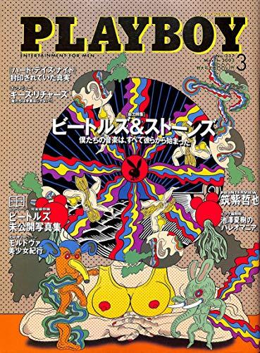 PLAYBOY (プレイボーイ) 日本版 2003年3月号No337