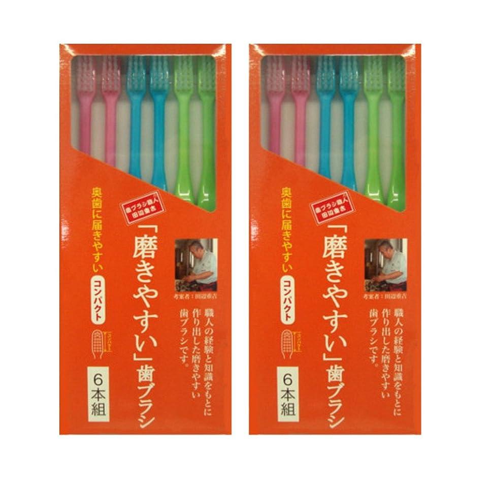 強制調整実質的に磨きやすい歯ブラシ コンパクトタイプ 6本組×2個セット (計12本)