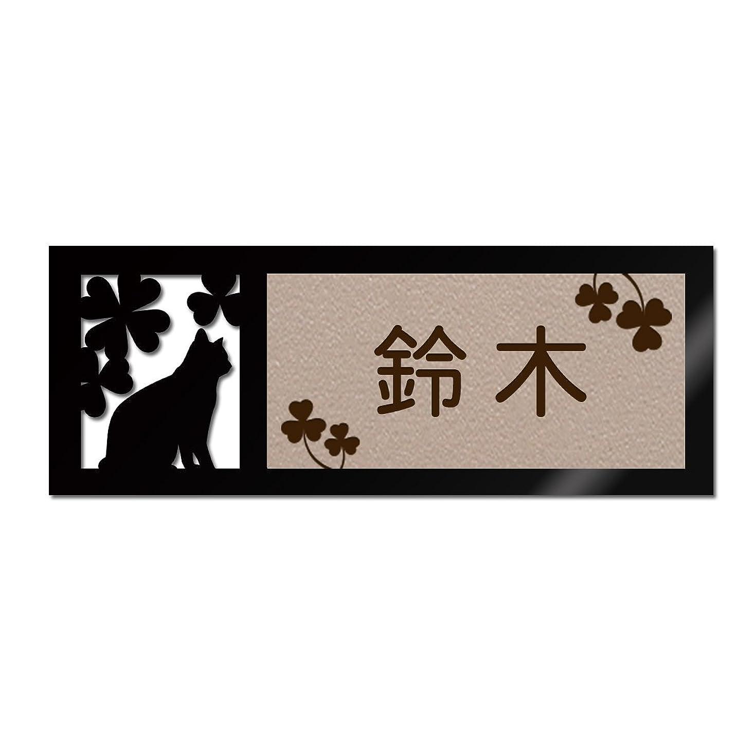 保存アナロジーファイアル表札 戸建 ステンレス調 12cm (120mm×45mm) 犬 猫 かわいい おしゃれ レーザー彫刻 ゆうパケット2 (B(猫-2), カフェエンボス×茶文字)