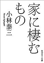 表紙: 家に棲むもの (角川ホラー文庫) | 小林 泰三