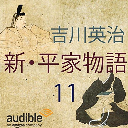 新・平家物語 11 | 吉川 英治