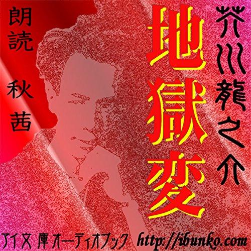 『地獄変』のカバーアート