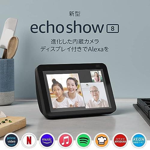 【新型】Echo Show 8 第2世代