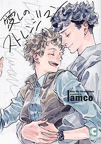 愛しのストレンジマン (ショコラコミックス)