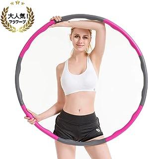 フラフープ TAKU STORE ダイエット 痩せる 有酸素運動 室内 組み立て式 運動器具 女性 柔らかい サイズ調整可 大人 子供用 自宅 人気プレゼント HLQ-New