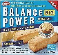 ハマダコンフェクト 函入バランスパワービッグ 北海道バター 2袋 × 64 個セット(お菓子・朝食・クッキー)