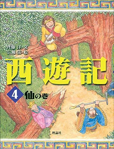 西遊記 4 仙の巻 (斉藤洋の西遊記シリーズ (4))