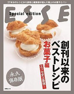 エッセ史上最強!  創刊以来のベストレシピ お菓子編 (別冊エッセ)