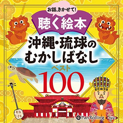 『沖縄・琉球のむかしばなし ベスト100』のカバーアート
