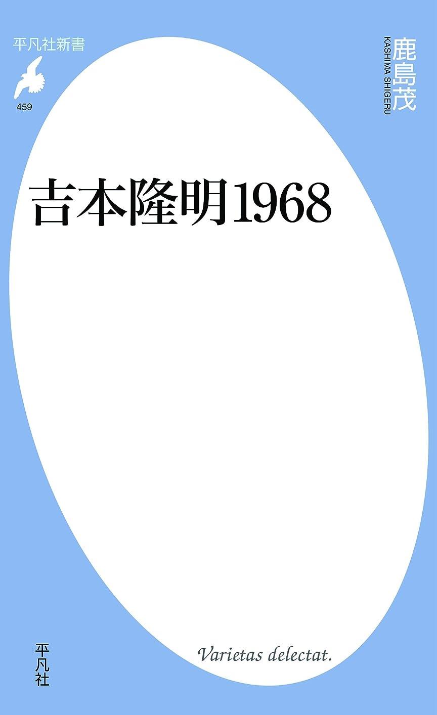 持ってる事実助言吉本隆明1968 (平凡社新書459)