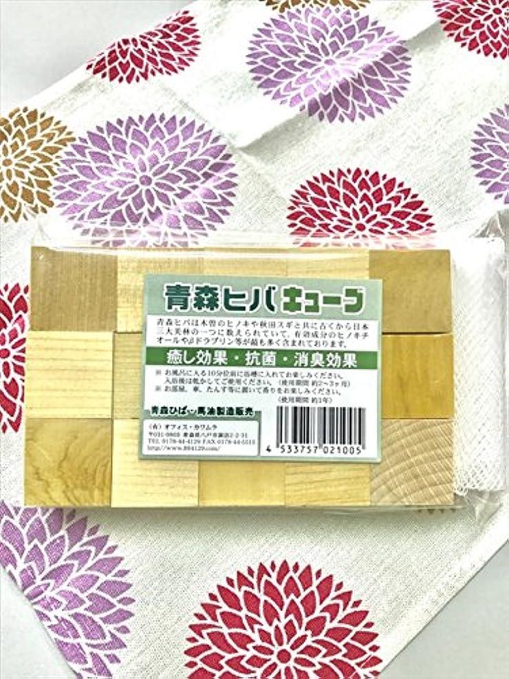 記者定期的に前述の【森林浴気分】 道奥美女 青森ヒバキューブ 15個入り ネット付