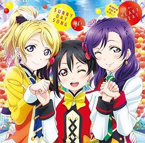 劇場版『ラブライブ!The School Idol Movie』挿入歌 「SUNNY DAY SONG/?←HEARTBEAT」