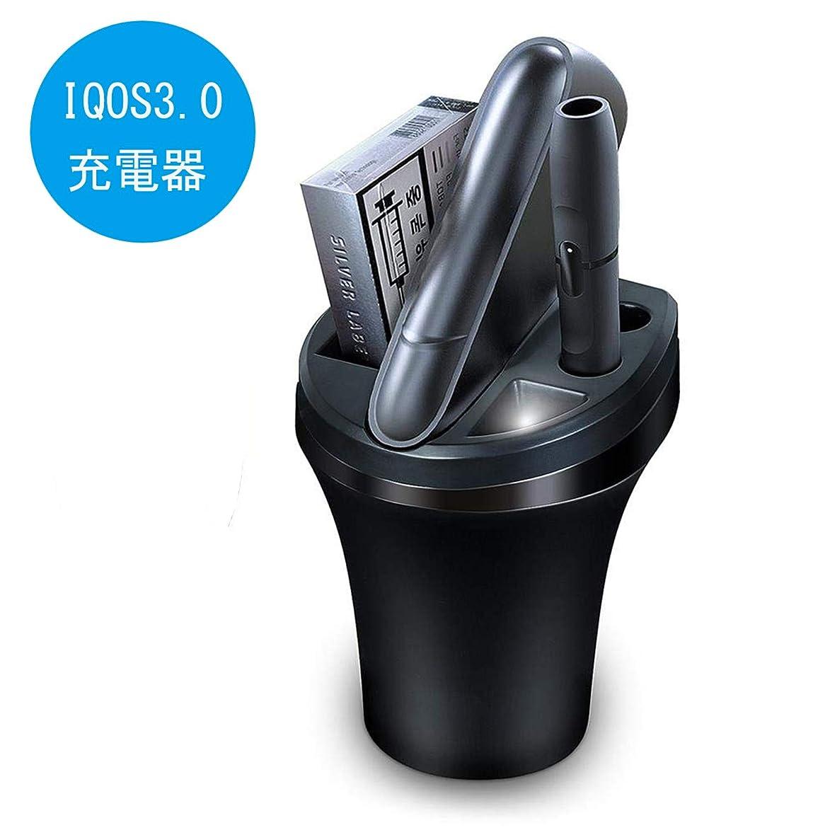 炭素拳弁護士iQOS3.0 充電器 AONSO アイコス3充電器 車載充電器 灰皿機能付き マルチ機能 ケーブル付 車 タンブラー型 アイコス 車 充電器 ドリンクホルダー 車 USB 充電スタンド 灰皿 カーチャージャー iqos チャージャー互換 充電 卓上 オフィス 車内用