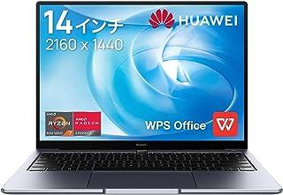 HUAWEI ノートパソコン MateBook14 Win10 14インチ 2160×1440(アスペクト比3:2) Ryzen7 4800H/16G/512G 指紋認証 Webカメラ4.9mmスリムベゼル WPS Office スペースグレ...