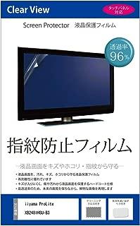 メディアカバーマーケット iiyama ProLite XB2481HSU-B3 [23.8インチ(1920x1080)] 機種で使える【指紋防止 クリア光沢 液晶保護フィルム】