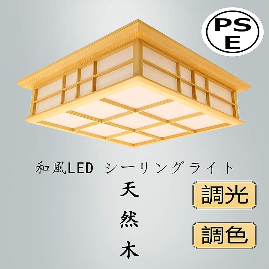 省略する無駄だビデオCLY LED 和室 シーリングライト 和風ledライト 調光調色タイプ リモコン付 高輝度4000lm 6畳 8畳 10畳用 無輻射 チラツキなし 天井照明 LED和風 ledペンダント 天然木 日本語取扱 2年保証 PSE認証 (B)