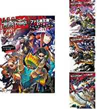 M.S.S PROJECT×ファミ通文庫コラボノベル 1-4巻 新品セット