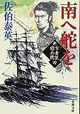 南へ舵を 新・古着屋総兵衛 第四巻 (新潮文庫)