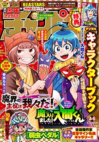 週刊少年チャンピオン2021年4+5号 [雑誌]