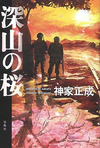 深山の桜 (『このミス』大賞シリーズ)