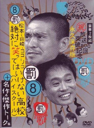Gaki no tsukai Cheap bargain 【Are not to laugh】Downtown No8 permitted Dedication