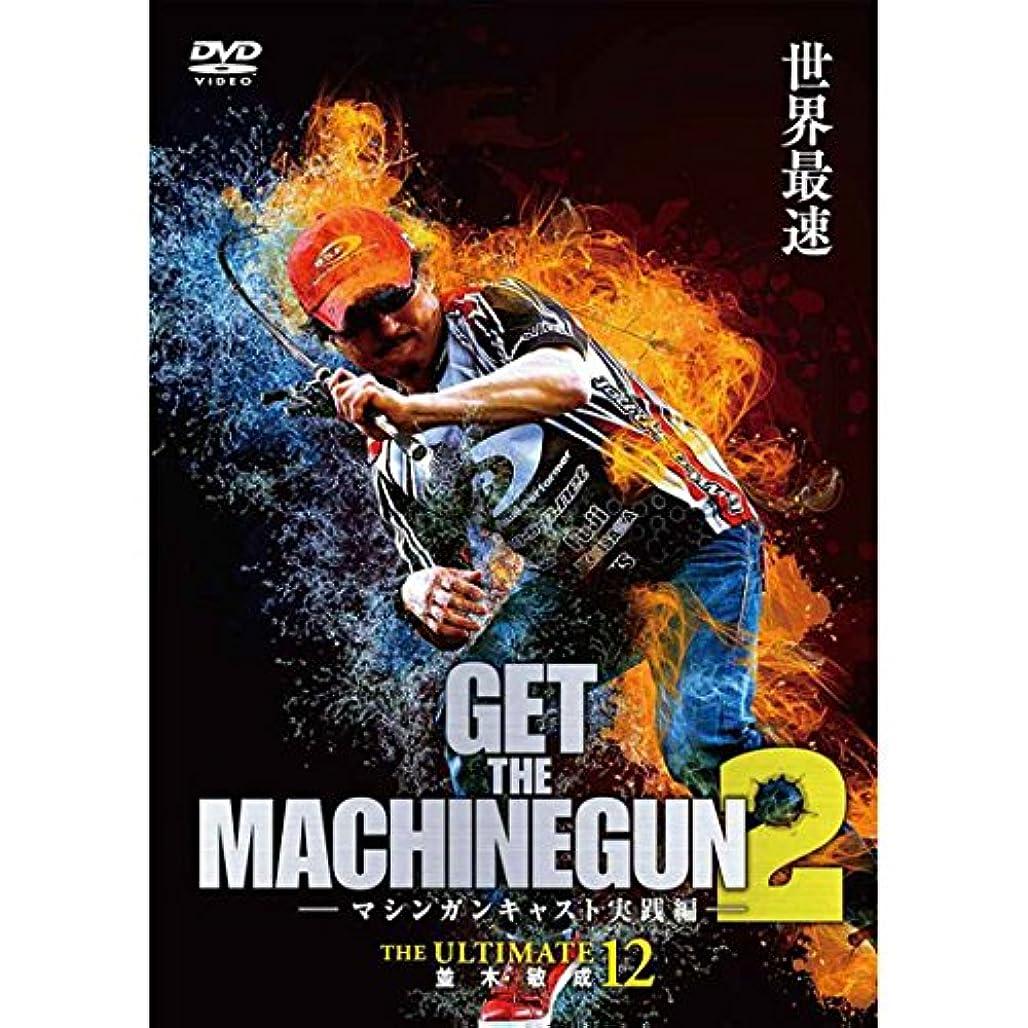 不確実不従順電気技師【DVD】 並木敏成 ジ?アルティメット Vol.12 GET THE MACHINEGUN 2 THE ULTIMATE
