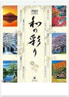 新日本カレンダー 2022年 カレンダー 壁掛け 和の彩り NK88