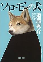 表紙: ソロモンの犬 (文春文庫) | 道尾 秀介
