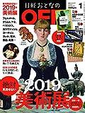 日経おとなのOFF 2019年 1 月号