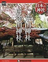 日本の神社 105号 (二荒山神社・唐澤山神社) [分冊百科]