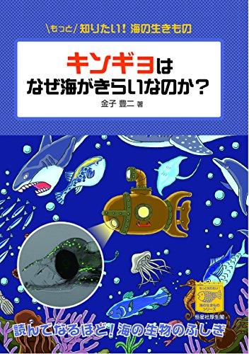 キンギョはなぜ海がきらいなのか? (もっと知りたい!海の生きものシリーズ)