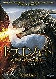 ドラゴンハート ~新章:戦士の誕生~[DVD]