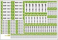 大きめお名前シール(和柄) (幾何学, 楷書) ※【ギフトの設定】にチェックを入れレジに進みギフトメッセージに作成名を入力してください。
