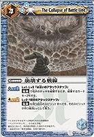 【バトルスピリッツ】 《ヒーローハイランカーパック》 崩壊する戦線 コモン bsc09-bs03-115