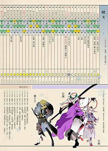 『暦占い帳 刀剣乱舞-ONLINE-』の1枚目の画像